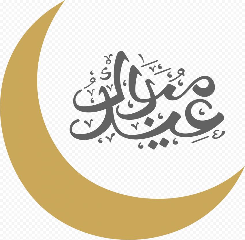 eid al fitr ramadan eid mubarak eid al adha islam u