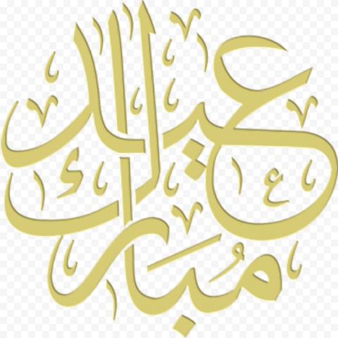 eid al fitr eid mubarak eid al adha aidilfitri