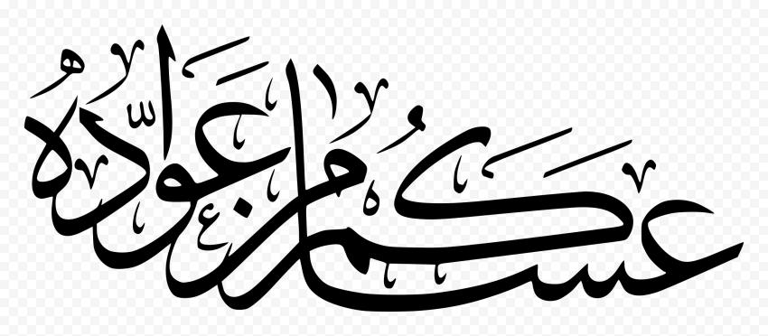 eid al fitr eid mubarak eid al adha arabic ramadan eid