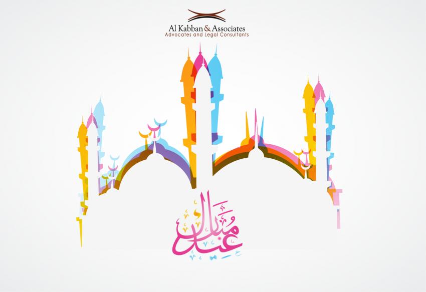 ramadan mosque eid mubarak ramadan